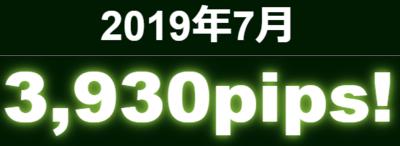 ブラストFX・2019年7月成績3930pips.PNG