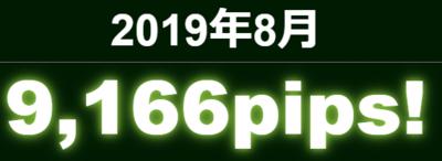 ブラストFX・2019年8月成績9166pips.PNG