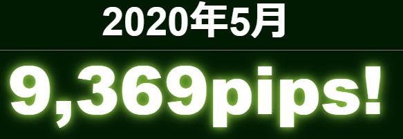 ブラストFX・2020年5月成績9369pips.PNG
