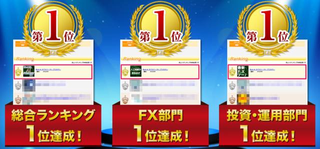 ブラストFX・インフォトップランキング3冠.PNG