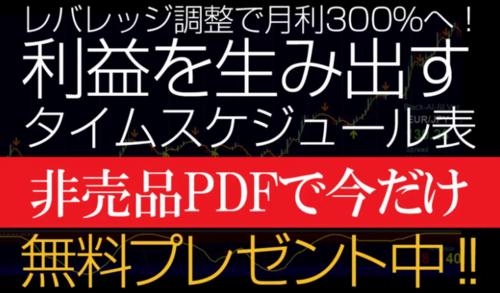 ブラストFX・特典9月16日2.PNG