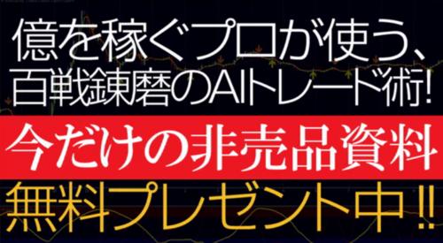 ブラストFX・特典9月1日1.PNG